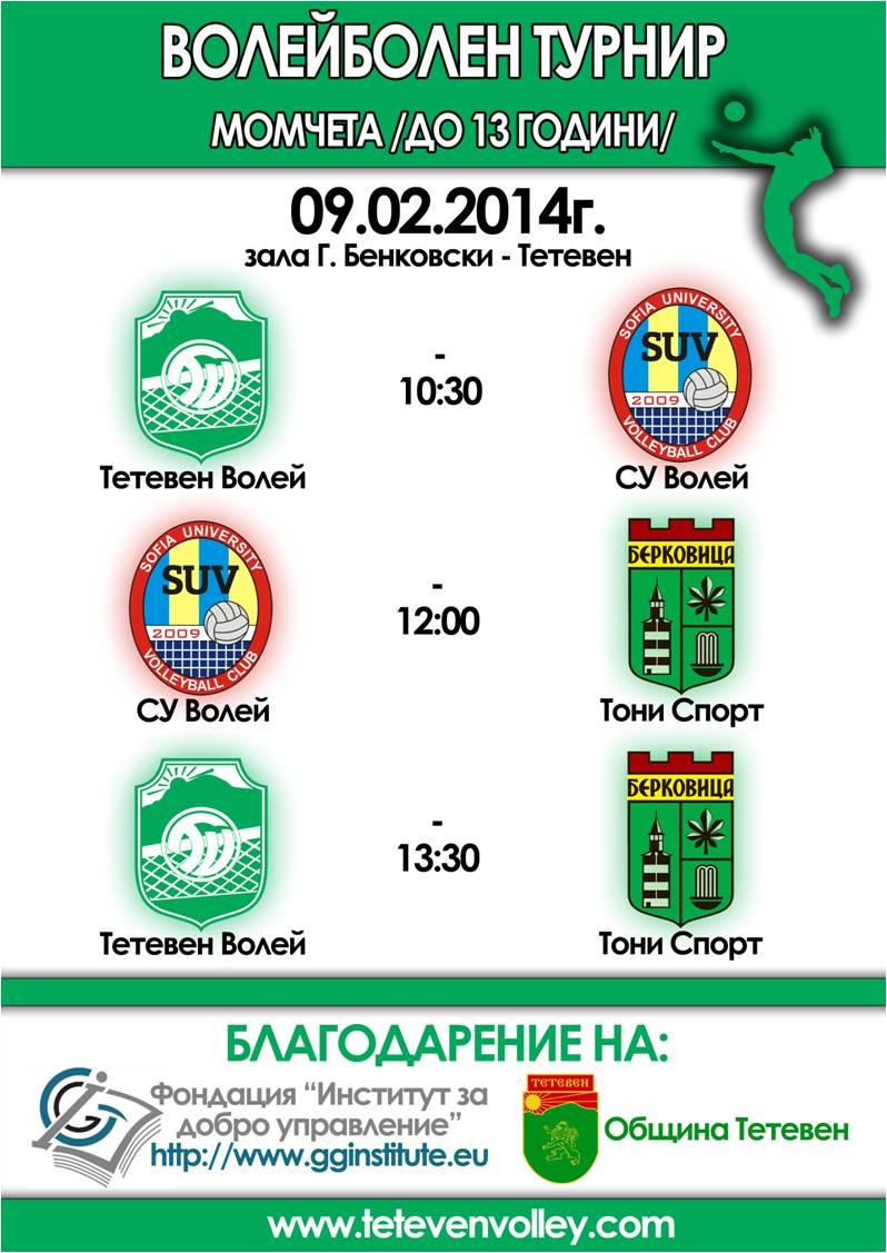 gginstitute_initiatives_voleibolen-turnir-momcheta-do-13-godini_003